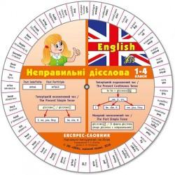 """Книга """"Експрес-словник.English. Неправильні дієслова. 1-4 клас"""" 20*20см, УЛА"""