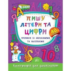 """Книга """"Каліграфія для дошкільнят. Пишу літери та цифри. Прописи із завданнями та наліпками"""" 16,5*21,5см, УЛА"""
