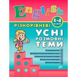 """Книга """"Різнорівневі усні розмовні теми  English. 1-4 класи"""", 21,5*16,5см, Украина, ТМ УЛА"""