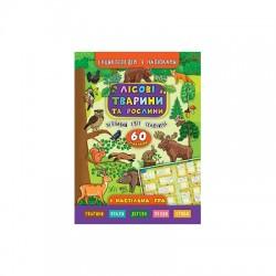 """Книга """"Енциклопедія з наліпками. Лісові тварини та рослини"""", 21*29см ТМ УЛА"""