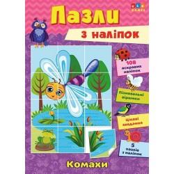 "Книга Пазли з наліпок ""Комахи"", 16*23см, Украина, ТМ УЛА"