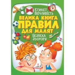 Велика книга правил для малят на украинском, 30*22см, ТМ Пегас, Украина