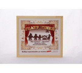 Театр теней - набор персонажей для четырех сказок Три медведя, Курочка ряба, Колосок, Соломенный бычок. НОВАЯ КОНСТРУКЦИЯ!