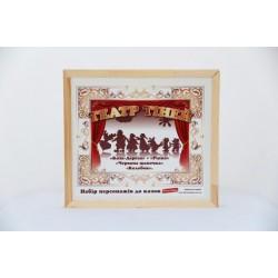 Театр теней - набор персонажей для четырех сказок Коза дереза, Репка, Красная шапочка, Колобок.          НОВАЯ КОНСТРУКЦИЯ!