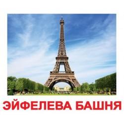 Карточки большие русские с фактами, ламинированные