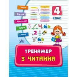 Тренажер з читання 4 кл (у), Украина, ТМ УЛА