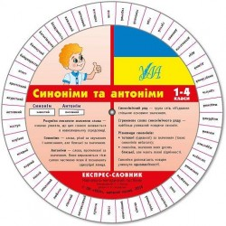 """Книга """"Експрес-словник. Синоніми та антоніми. 1-4 клас"""" 20*20см, Украина, ТМ Ула"""