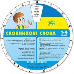 """Книга """"Експрес-словник.Словникові слова. 1-4 клас""""  20*20см, Украина, ТМ УЛА"""