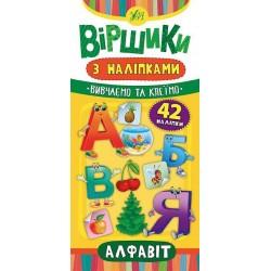 """Книга """"Віршики з наліпками"""". Алфавит, 23*11см, Украина, ТМ УЛА"""