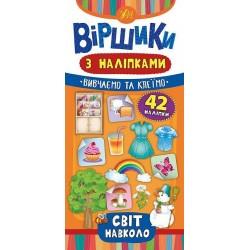 """Книга """"Віршики з наліпками. Світ навколо"""", 23*11см, Украина, ТМ УЛА"""