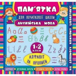 """Книга """"Пам'ятка для початкової школи. Англійська мова. Алфавіт та прописи. 1-2 кл"""" 21*20см, Украина, ТМ УЛА"""