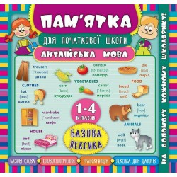 """Книга """"Пам'ятка для початкової школи. Англійська мова. Базова лексика. 1-4 кл""""  21*20см, УЛА"""
