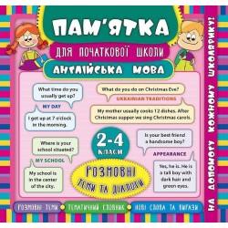 """Книга """"Памятка для початкової школи. Англійська мова. Розмовні теми та діалоги. 2-4 клас"""", 21*20см, Украина, ТМ УЛА"""