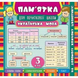 """Книга """"Пам'ятка для початкової школи. Українська мова. 3 клас"""" 21*20см, Украина, ТМ УЛА"""