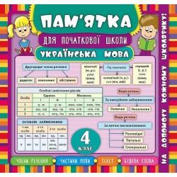 """Книга """"Пам'ятка для початкової школи. Українська мова. 4 клас"""" 21*20см, УЛА"""