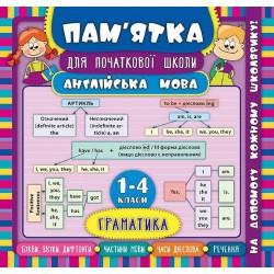 """Книга """"Пам'ятка для початкової школи. Англійська мова. Граматика. 1-4 кл"""" 21*20см, УЛА"""