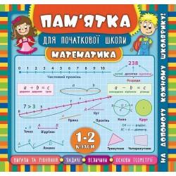 "Книга ""Пам'ятка для початкової школи.Математика. 1-2 класи"" 21*20см, Украина, ТМ УЛА"