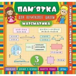 """Книга """"Пам'ятка для початкової школи.Математика. 3 клас"""" 21*20см, УЛА"""