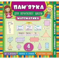 """Книга """"Пам'ятка для початкової школи.Математика. 4 клас"""" 21*20см, УЛА"""