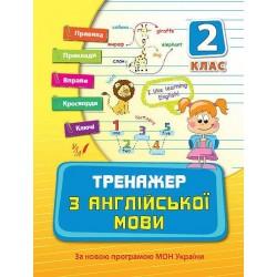 """Книга """"Тренажер з англійської мови 2кл."""", 21,5*16,5см, Украина, ТМ УЛА"""