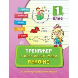 """Книга """"Тренажер з англійської мови. Reading. 1 клас"""", 21,5*16,5см, Украина, ТМ УЛА"""