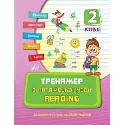 """Книга """"Тренажер з англійської мови. Reading. 2 клас"""", 21,5*16,5см, Украина, ТМ УЛА"""