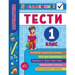 """Книга """"Я відмінник! Математика. Тести. 1 клас"""", 16,5*21,5см, Украина, ТМ УЛА"""