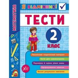 """Книга """"Я відмінник! Математика. Тести. 2 клас"""" 16,5*21,5см, Украина, ТМ УЛА"""