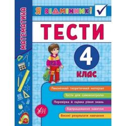 """Книга """"Я відмінник! Математика. Тести. 4 клас"""" 16,5*21,5см, Украина, ТМ УЛА"""