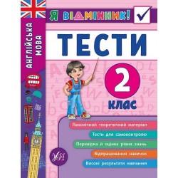"""Книга """"Я відмінник! Англійська мова. Тести. 2 клас"""" 16,5*21,5см, Украина, ТМ УЛА"""