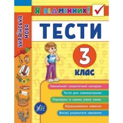 """Книга """"Я відмінник! Українська мова. Тести. 3 клас"""", 16,5*21,5см, Украина, ТМ УЛА"""