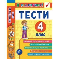 """Книга """"Я відмінник! Українська мова. Тести. 4 клас"""" 16,5*21,5см, Украина, ТМ УЛА"""