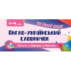 """Книга """"Просто. Швидко. Наочно. Англо-український словничок. 1-4 класи"""", Украина, ТМ УЛА"""