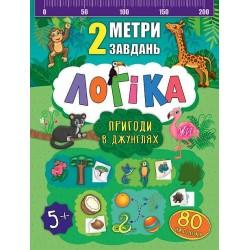 """Книга """"2 метри завдань. Логіка.Пригоди в джунглях"""", 10стр., 80 наклеек, 16,5*21,5см, Украина, ТМ УЛА"""