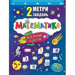 """Книга """"2 метри завдань. Математика. Космічна подорож"""", 10 стр., 80 наклеек, 16,5*21,5см, Украина, ТМ УЛА"""