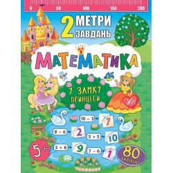 "Книга ""2 метри завдань. Математика. У замку принцеси"", 10 стр., 80 наклеек, 16,5*21,5см, Украина, ТМ УЛА"
