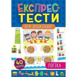 Експрес-тести для дошкільнят. Логіка, 32 стр., 40 наклеек, 16,5*23,5см, Украина, ТМ УЛА