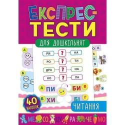 Експрес-тести для дошкільнят. Читання, 32 стр., 40 наклеек, 16,5*23,5см, Украина, ТМ УЛА