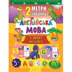 """Книга """"2 метри завдань. Англійська мова. У парку динозаврів"""", 22,5*22,5см, Украина, ТМ УЛА"""