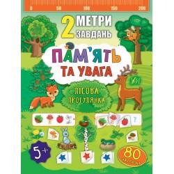 """Книга """"2 метри завдань. Пам'ять та увага. Лісова прогулянка"""", 22,5*22,5см, Украина, ТМ УЛА"""