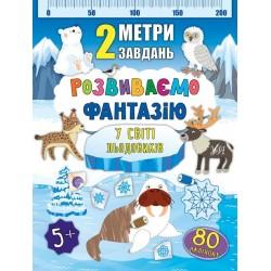 """Книга """"2 метри завдань. Розвиваємо фантазію. У світі льодовиків"""", 22,5*22,5см, Украина, ТМ УЛА"""
