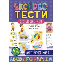 """Книга """"Експрес-тести для дошкільнят. Англійська мова"""", 32стор., 40 накл., 24*16см"""