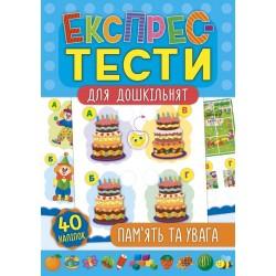 """Книга """"Експрес-тести для дошкільнят. Пам'ять та увага"""", 32стор., 40 накл., 24*16см, Украина, ТМ УЛА"""