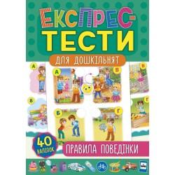 """Книга """"Експрес-тести для дошкільнят. Правила поведінки"""", 32стор., 40 накл., 24*16см, Украина, ТМ УЛА"""