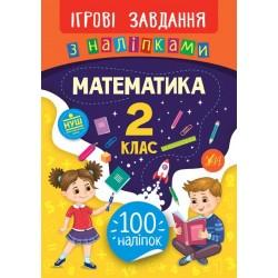 """Книга """"Ігрові завдання з наліпками. Математика. 2 клас"""", 24*17см,Украина, ТМ Ула"""