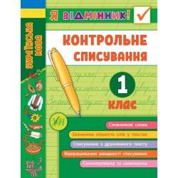 """Книга """"Я відмінник! Контрольне списування. 1 клас"""", Украина, ТМ УЛА 21*16см"""