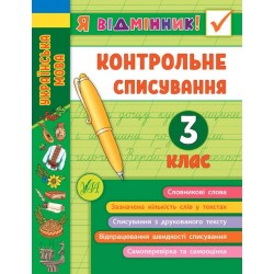 Книга Я відмінник! Контрольне списування. 3 клас, Украина, ТМ УЛА 21*16см