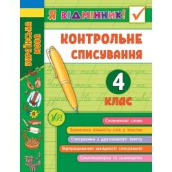 Книга Я відмінник! Контрольне списування. 4 клас, Украина, ТМ УЛА 21*16см